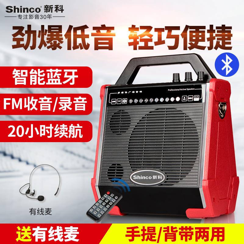 (用20元券)新科S8广场舞音响大功率户外音响拉杆音箱手提式充电移动音箱便携