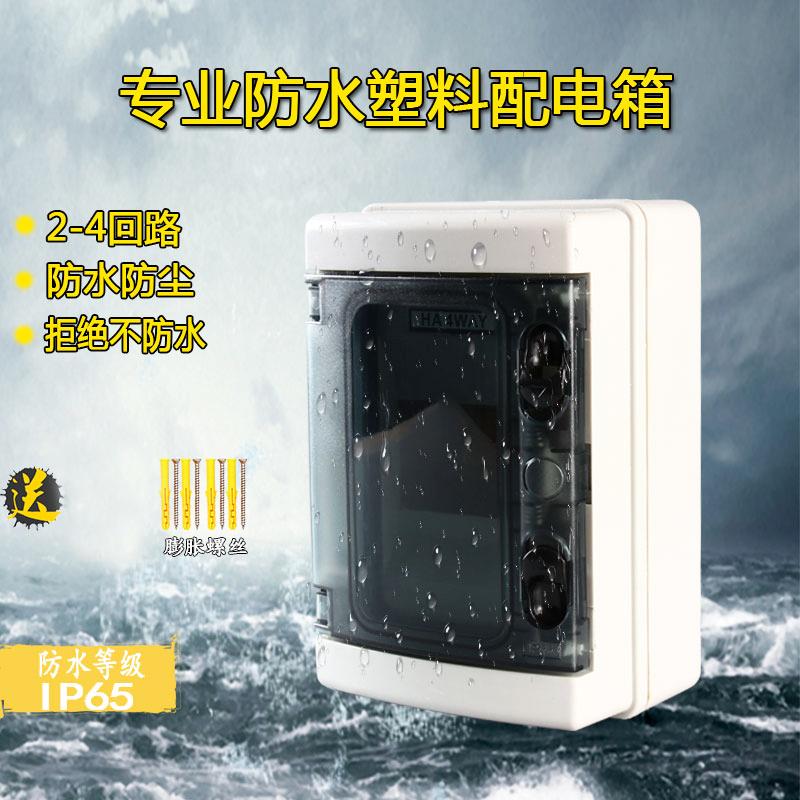 户外HA-4防水塑料配电箱家用4回路明装防雨空开盒室外防水开关盒