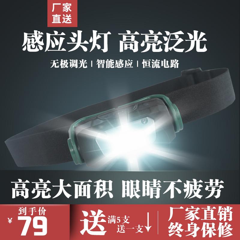 10月19日最新优惠防水感应头灯led充电工作灯汽修维修灯头戴式户外运动夜钓手电筒