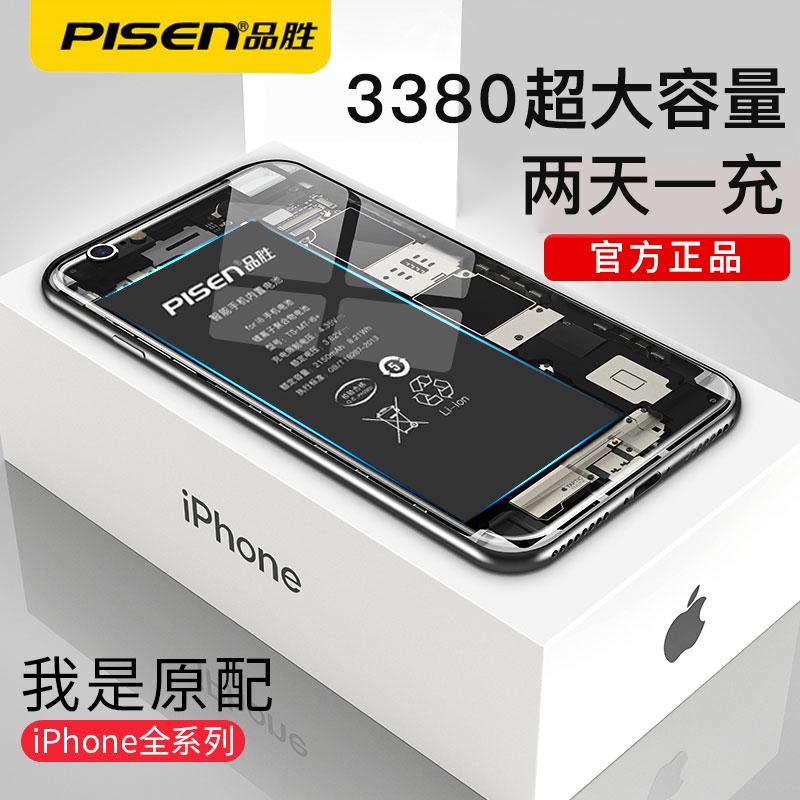 品胜苹果6电池iphone6s电池超大容量正品6splus苹果5s六6p手机7内置电板8plus更换4s容量ios品胜旗舰店官网