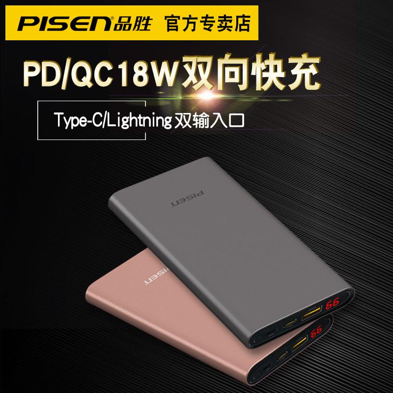 买三送一品胜充电宝10000毫安超薄聚合物便捷苹果 Type-c快充移动电源正品