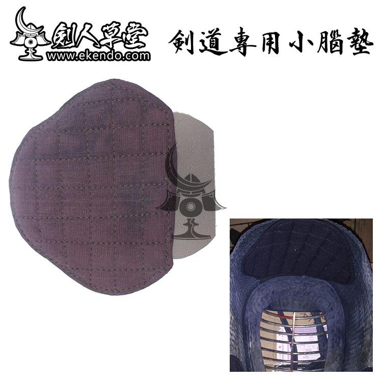 【Мечонный домик】★ Kendo Brain Pad ★ Японский Kendo Kendo Поставки( товар в наличии )