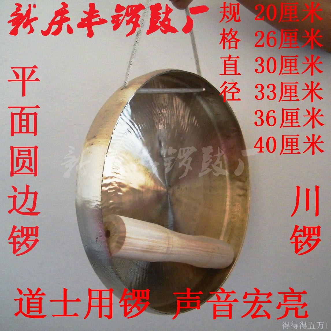Плоский круглый медный гонг 30 33 36 40 см полностью Светлый священник Даосский талисман большой медный гонг самолет Сычуаньские гонг и барабаны