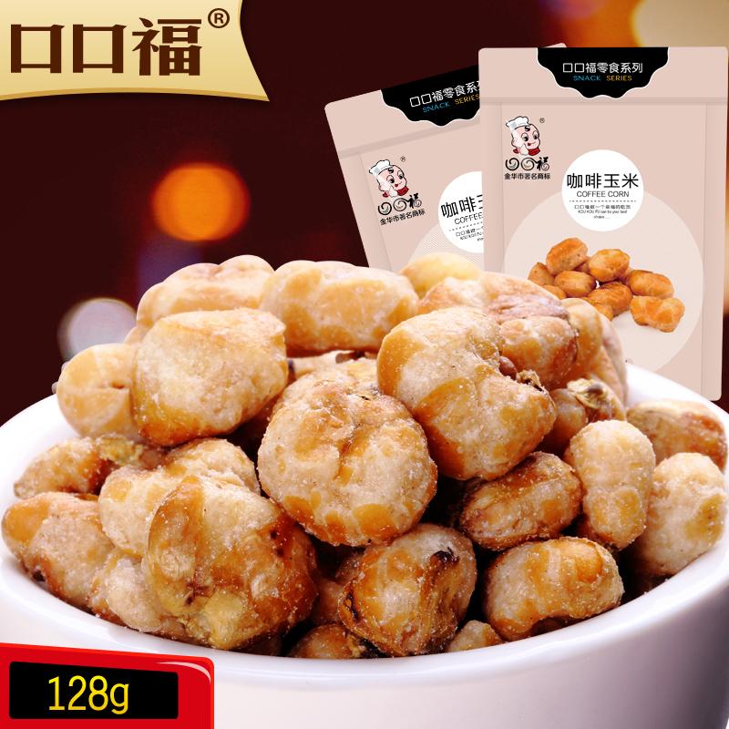 3包包邮 口口福咖啡玉米豆128g咖啡玉米黄金豆香脆酥咖啡豆零食品