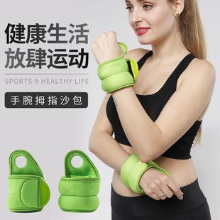 沙袋绑手女学生跑步儿童舞蹈跆拳道训练拇指沙包男健身练手腕器材