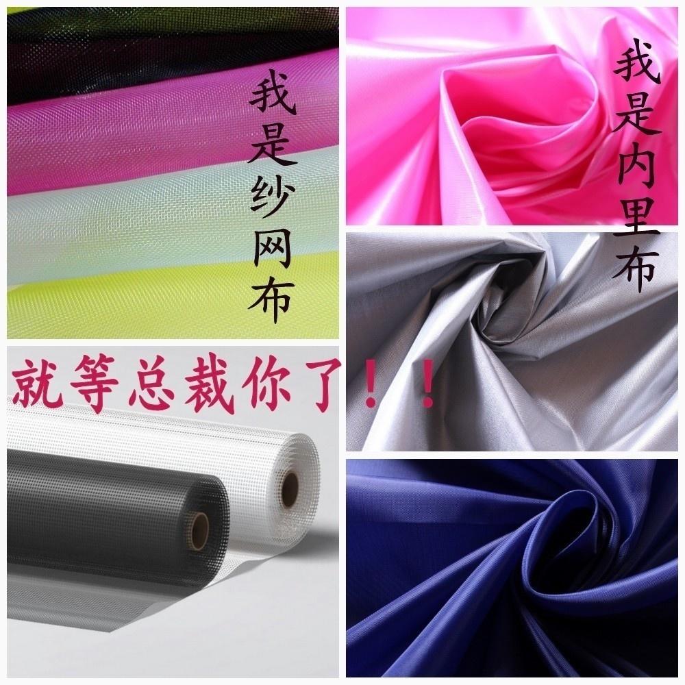 内里布纱网布可裁剪半米diy手工包包自制手袋布材料内衬服装多色