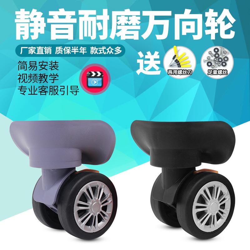 W068#拉杆箱行李箱万向轮配件适用polo带刹车轮子旅行箱皮箱轱辘