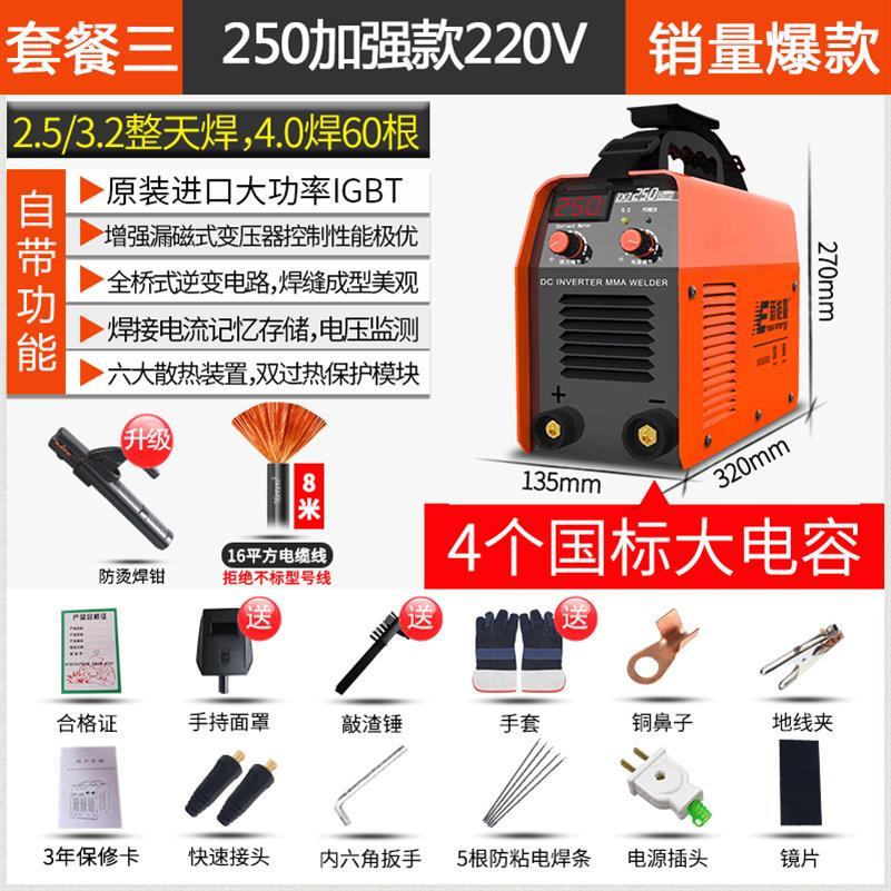 单项有线新款便捷式250型电焊机(非品牌)