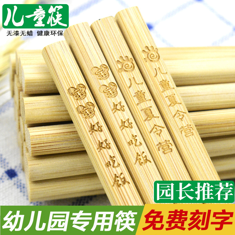 Kindergarten special childrens bamboo and wood chopsticks lettering baby students portable outdoor stainless steel spoon tableware customization