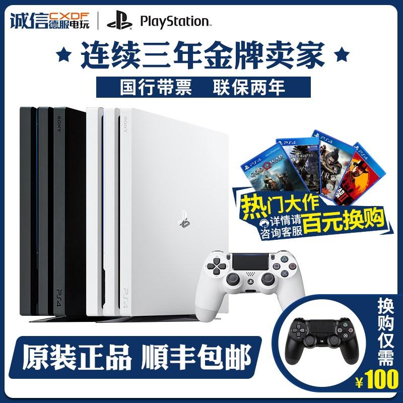 限2000张券索尼PS4游戏机家用主机电视高清4K国行港版slim500G/1TB/PRO只狼