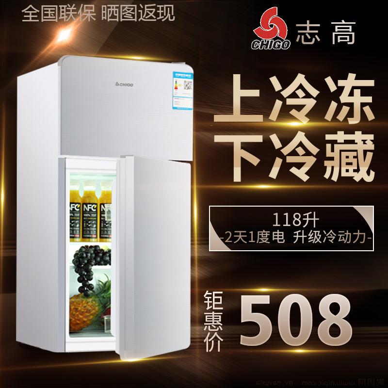 家用双开门冷藏冷冻节能电冰箱小型小冰箱122P2ABCD志高Chigo