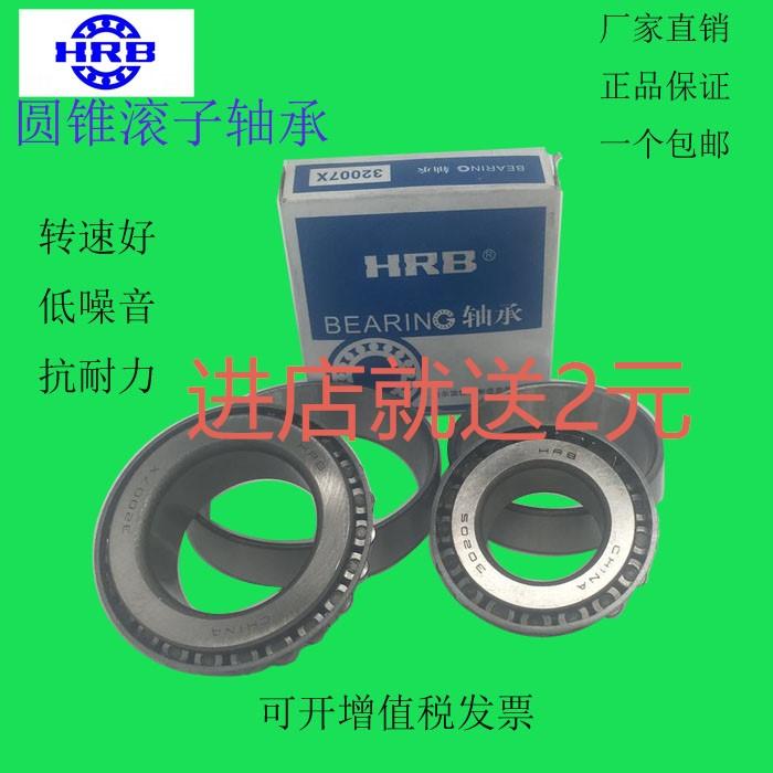Подшипники ролика круглого конуса Harbin 30302 30303 30304 30305 30306 30307 30308
