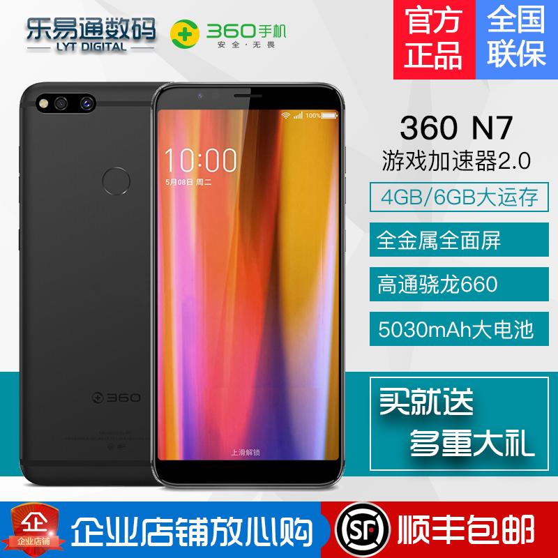360 N7手机 全网通大电池全面屏吃鸡游戏4G骁龙660正品 360手机n7