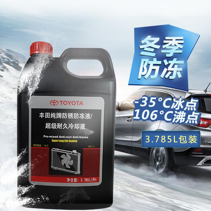 适用丰田卡罗拉RAV4皇冠锐志汉兰达凯美瑞普拉多水箱水防冻冷却液