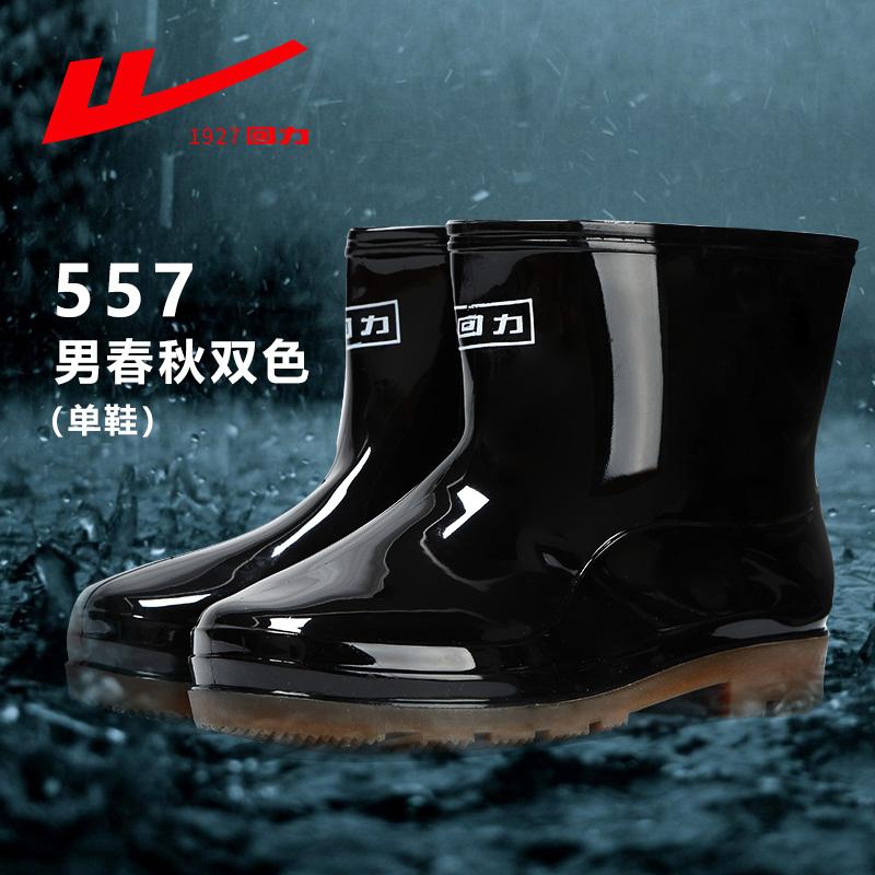 回力上海正品短筒男士防水水鞋子10-18新券