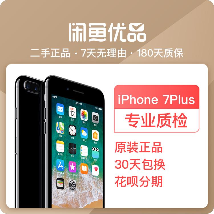 閑魚優品Apple/蘋果iPhone7 7Plus 二手蘋果7 蘋果7P原裝二手手機