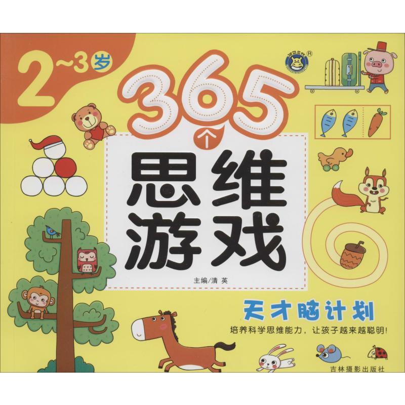 365个思维游戏 2-3岁 智力开发 少儿 吉林摄影出版社