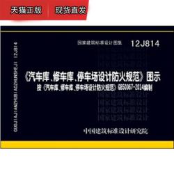 GB 50067-2014汽车库、修车库、停车场设计防火规范 图示(12J814) 中国建筑标准设计
