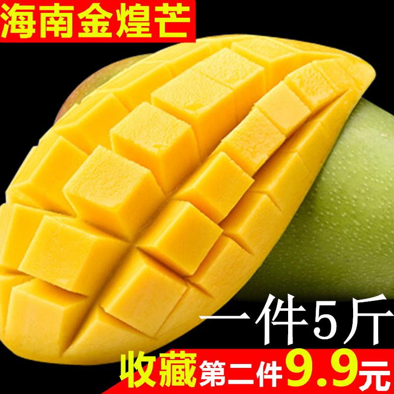 【第二件9.9元】金煌芒果5斤 甜心芒 新�r水果��季青芒非小�_芒