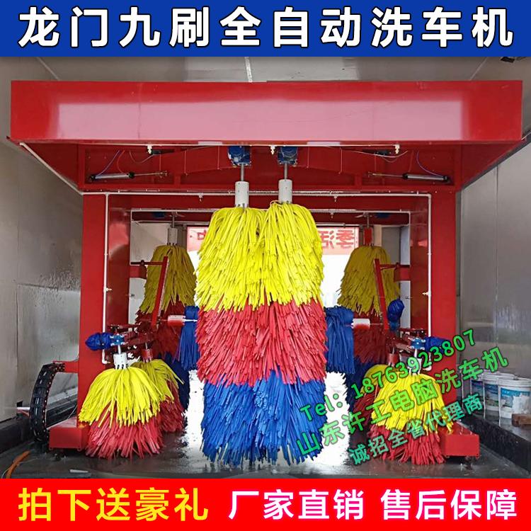 龍門全自動大型パソコンスマート洗車機商用9ブラシガソリンスタンド掃除設備車店は無人です。