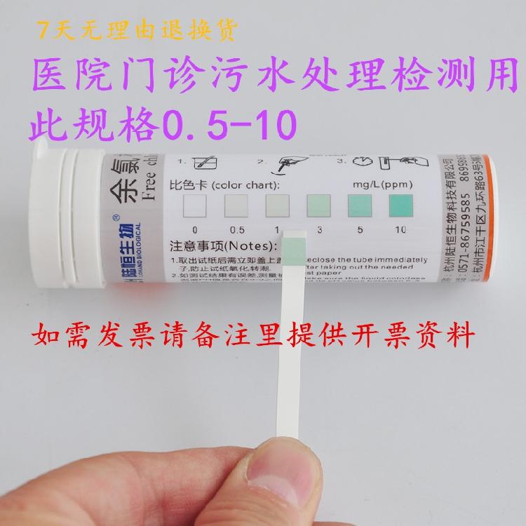 DPD余氯检测试剂盒消毒残留臭氧二氧化氯总氯测试盒氨氮测定试纸