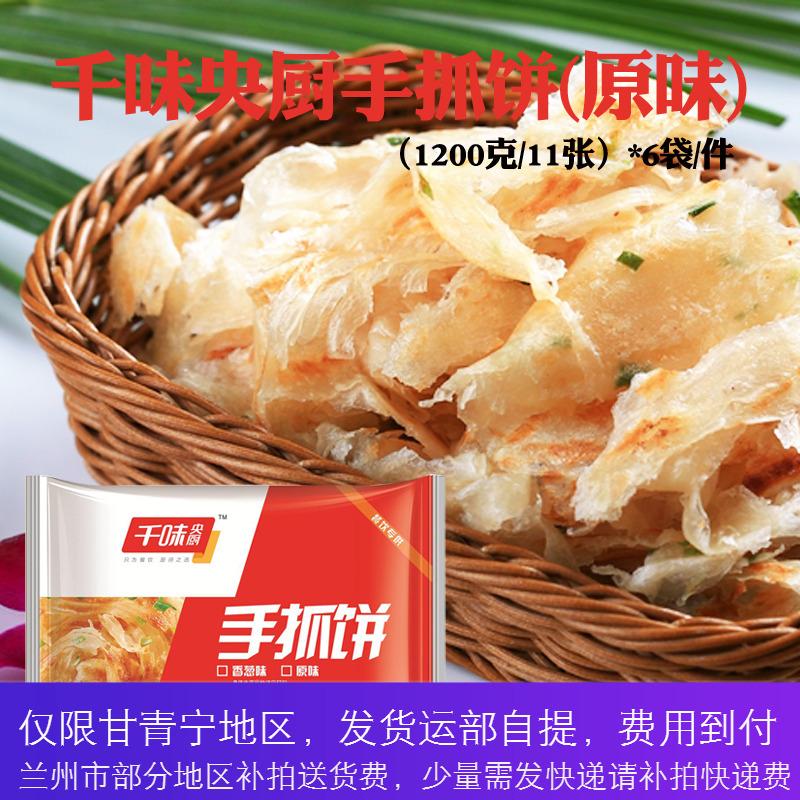千味央厨原味手抓饼1200克/11张*6袋 整箱印度飞饼千层饼早餐面点