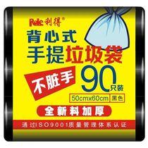 利得加厚中号背心垃圾袋批发黑色家用厨房大号手提式拉圾袋50*60