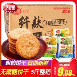 思朗粗粮饼干木糖醇5斤整箱早餐纤麸夫五谷杂粮无添蔗糖消化饼干