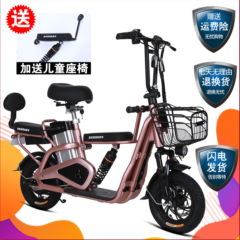 [Fujiko lithium electric vehicle] folding electric bicycle parent child Mini two person three person battery car