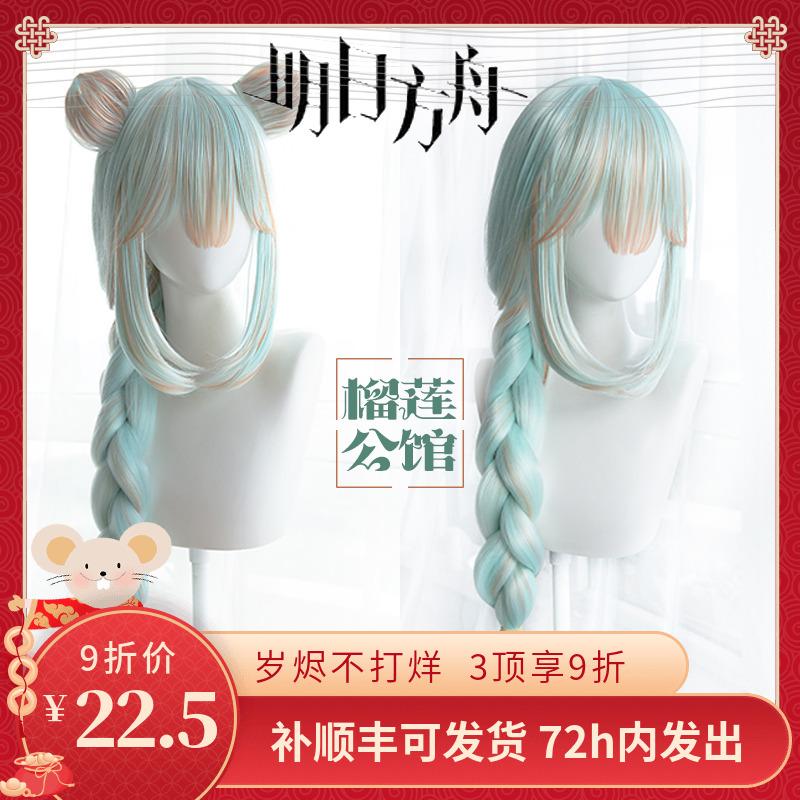 【榴莲家】明日方舟 真理 cos假发 造型假毛 cosplay送发网