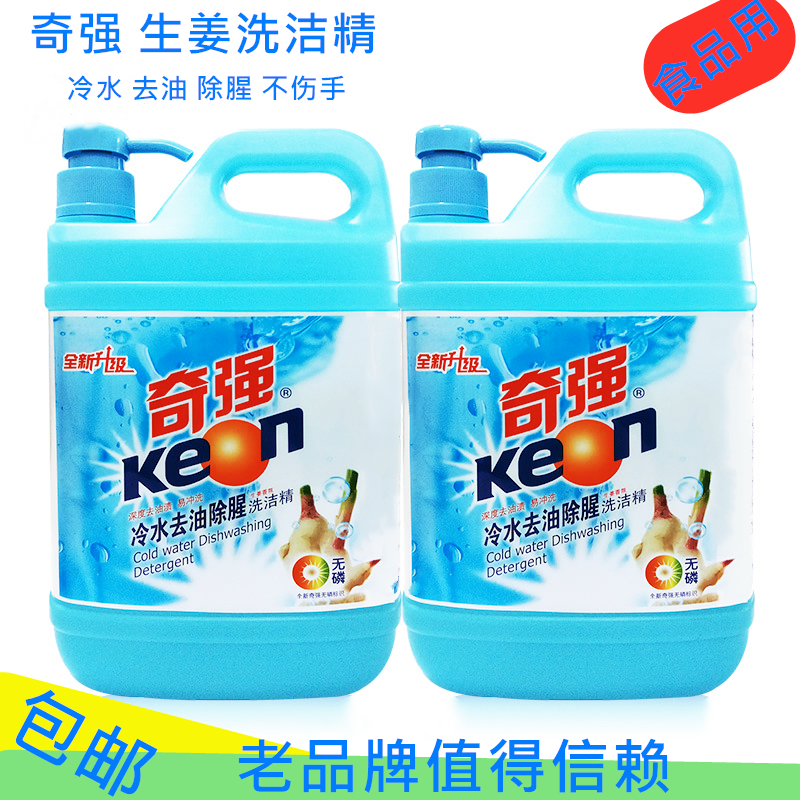 【全国包邮】奇强生姜洗洁精 创新冷水去油除腥1.15KG*2瓶促销装