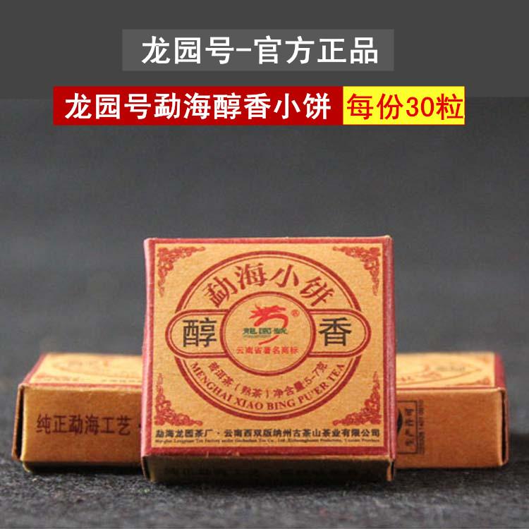 正品专卖 龙园号普洱茶 熟茶 醇香小饼勐海茶区小沱茶30颗/份包邮
