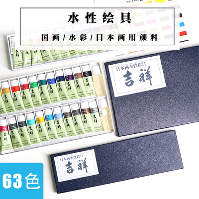 Japan Auspicious 15ml Pigment Set Tubular Pigment Chinese Painting Pigment Monochrome White Hu Powder Watercolor High-gloss Meticulous Painting Heavy Color Ink Painting Pigment Water-based Paint Tool Transparent