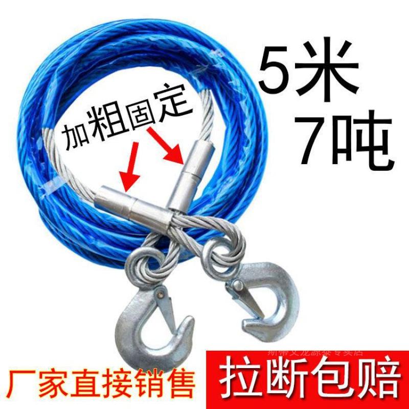 拖车绳汽车钢丝绳越野小轿车强力牵引救援绳4米5吨车用拉车带拖