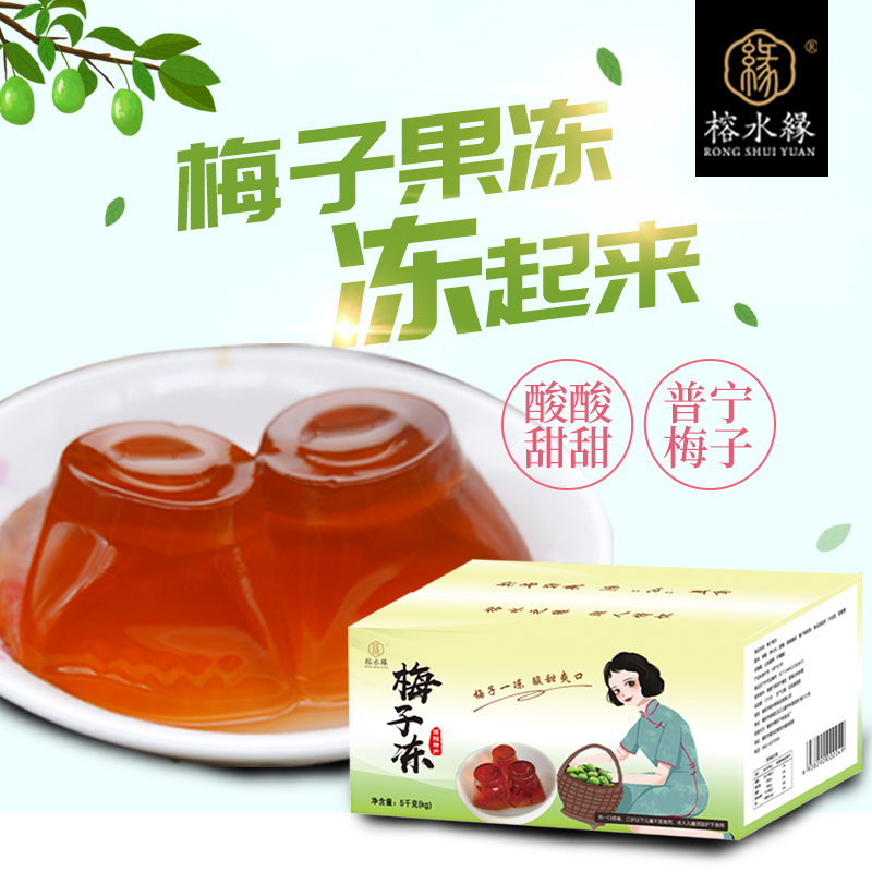 Rongshuiyuan Chaoshan flavor plum instant childrens jelly pudding 1 kg 1.5, 2.5kg bags and boxes