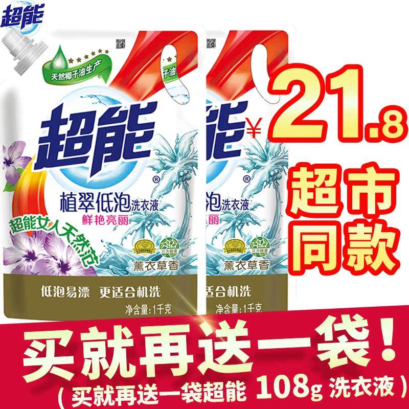 超能植翠低泡易漂洗衣液1kg2袋4斤装特价促销家庭机手洗正品包邮