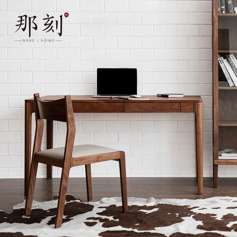 那刻2019北欧简约书桌写字台黑胡桃木实木现代办公桌轻奢书房书桌