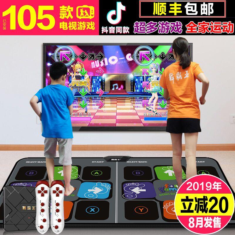 限1000张券舞霸王跳舞毯家用电视电脑两用接口体感跑步双人 无线跳舞机加厚