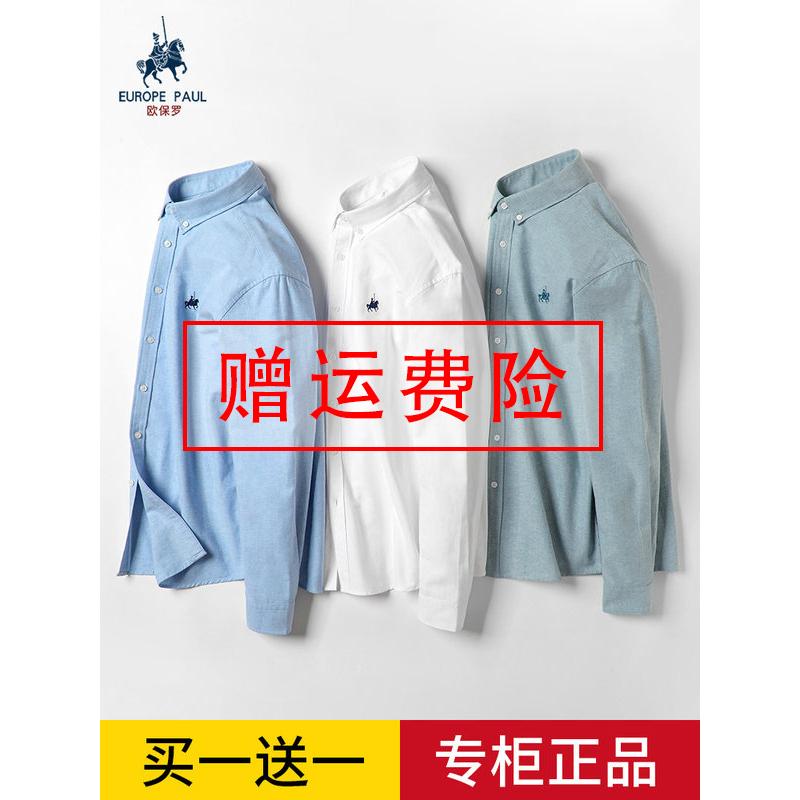 Opaul mens shirt spring new white casual shirt cotton long sleeve oxford blue short sleeve shirt