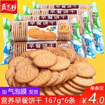 精健身纤维杂粮零食饼干无色素添加300g小球藻杂粮营养代餐饼干