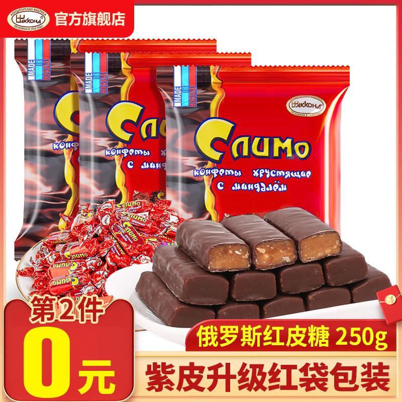 阿孔特俄罗斯红皮糖进口正品糖果仁夹心七夕巧克力紫皮喜糖零食品