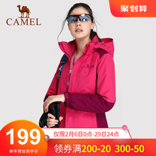 Camel & times; 8264 outdoor women's travel stormsuit windproof warm fleece inner sleeve two piece women's stormsuit