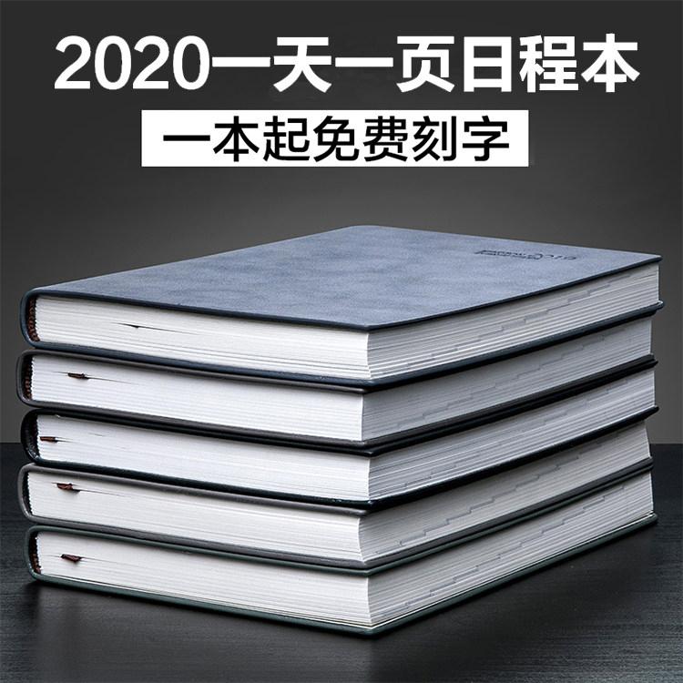 假一赔十2020年日程本每日计划本大学生记事本效率手册一天一页365日历本手账本工作简约