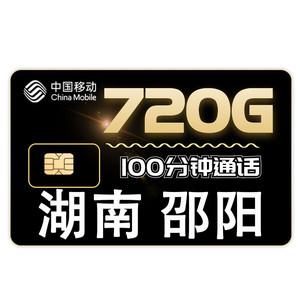 湖南省邵阳电信3g卡手机电话卡老人移动联通无限流量3g卡