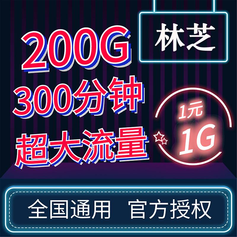 西藏省林芝电信卡号码自选本地服务好号靓号移动办手机电话卡选号