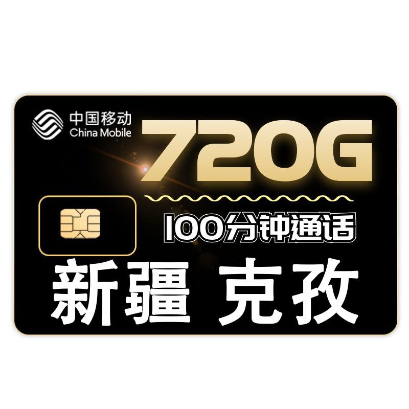 新疆省克孜电信卡号码自选本地服务好号靓号移动办手机电话卡选号