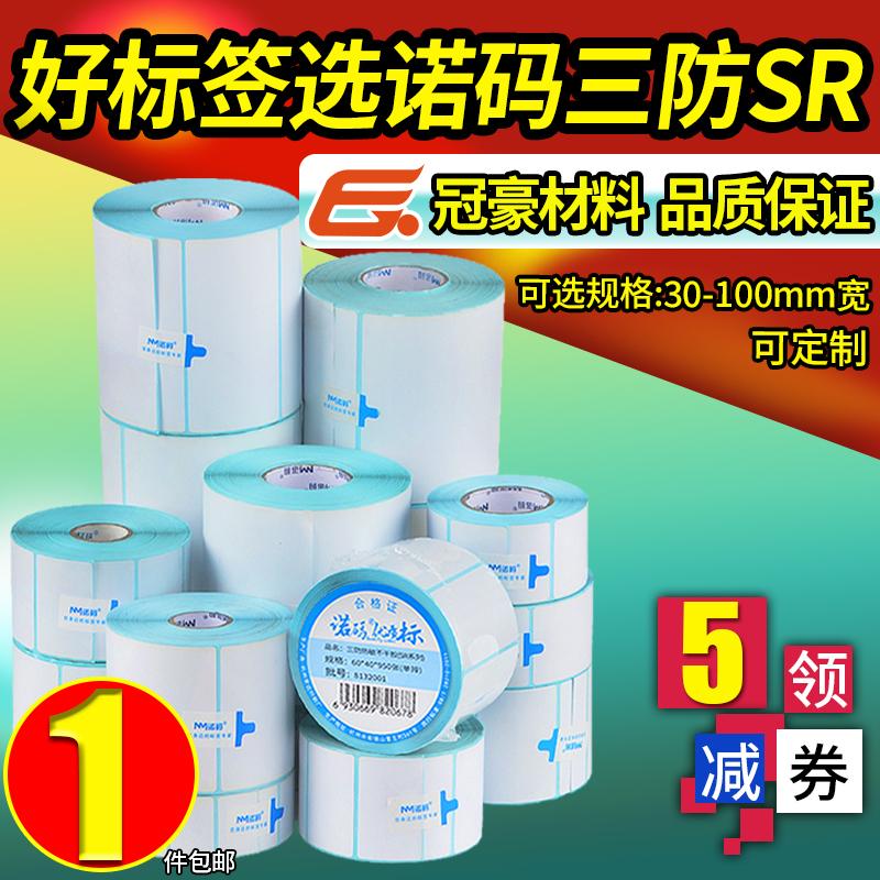 三防热敏标签纸60*空白不干胶条码