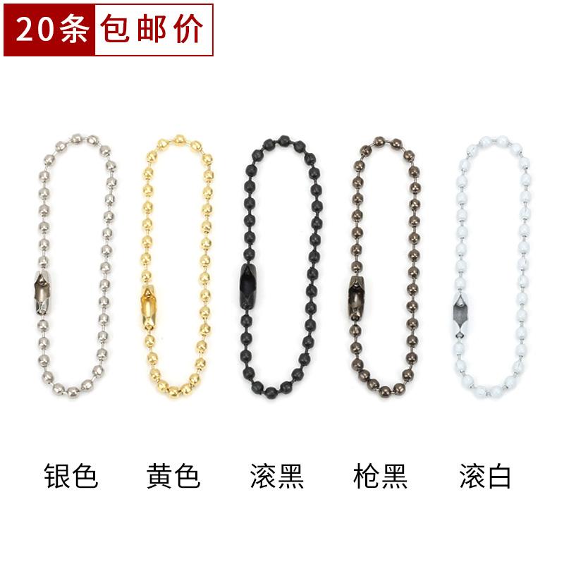 diy手工饰品配件铁质珠链包装链 铜珠链 链条吊牌链 波珠链钥匙链