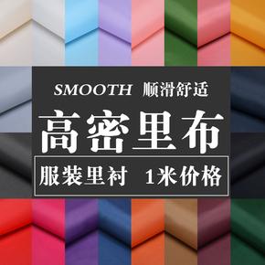 纯色里子布内衬里料布料 手工DIY西装毛呢子羊绒大衣箱包里衬面料
