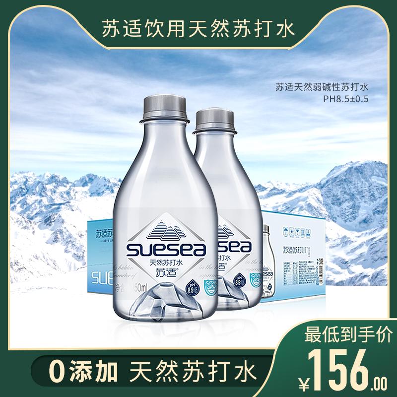 海圣 苏适天然苏打水弱碱性水饮用水无汽无糖矿泉水350ML*20瓶/箱